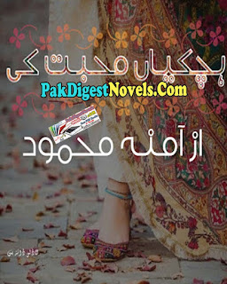 Hichkiyan Mohabbat Ki By Amina Mehmood Urdu Novel Free Download Pdf