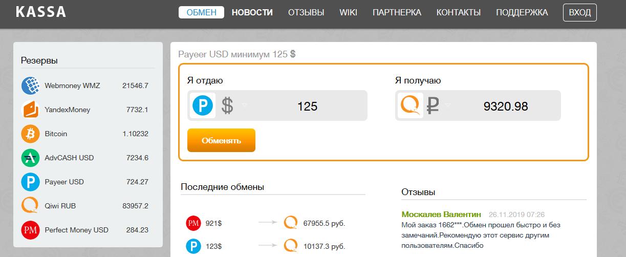 [Лохотрон] nice-change.ru – Отзывы? Очередная фальшивая система обмена денег
