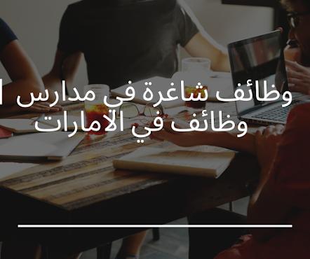 وظائف شاغرة في مدارس في الإمارات | وظائف في الامارات