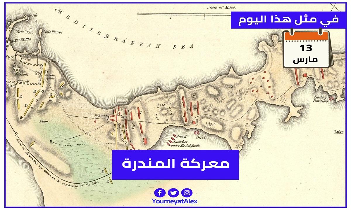 معركة المندرة 1801