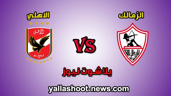 نتيجة مباراة الاهلي والزمالك اليوم السبت 22-8-2020 في الدوري المصري