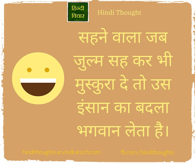 Hindi Thought, person, smiles, atrocities, God, सहने वाला, जुल्म, सह, मुस्कुरा,