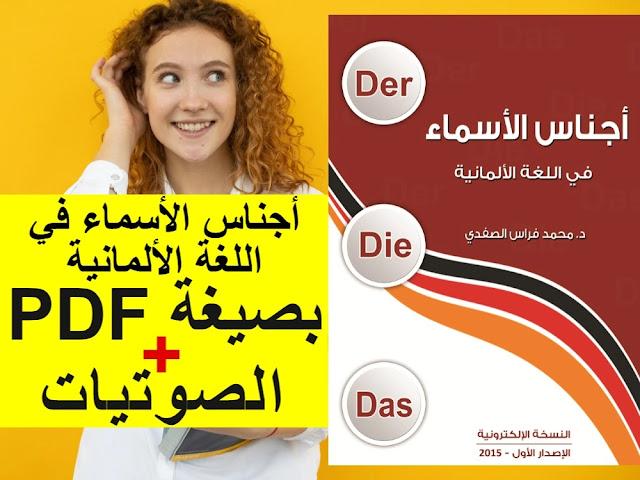 كتاب أجناس الأسماء في اللغة الألمانية يساعدك على تحديد اجناس الاسماء noun gender in german der , die , das بصيغة PDF