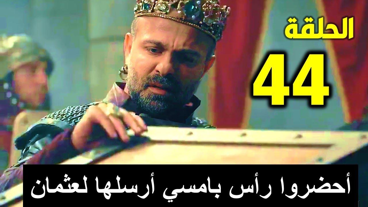 مفاجأة الصندوق لنيكولا وخطة وانتقام عثمان الحلقة 44