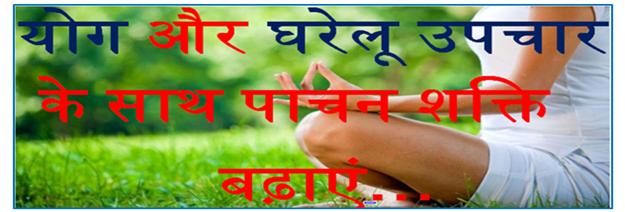 योग और घरेलू उपचार के साथ पाचन शक्ति बढ़ाएं - Increase digestion power with yoga and home remedies