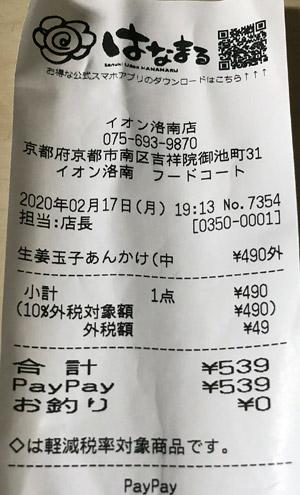 はなまるうどん イオン洛南店 2020/2/17 飲食のレシート