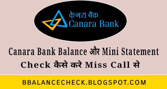 Canara bank balance और mini statement check कैसे करे miss call number से