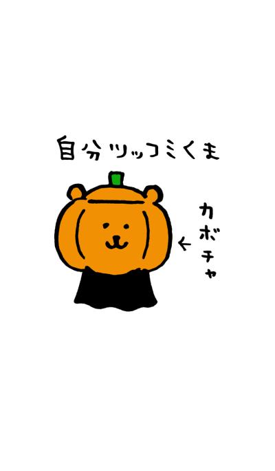 自分ツッコミくま(食べれる秋/ハロウィン)