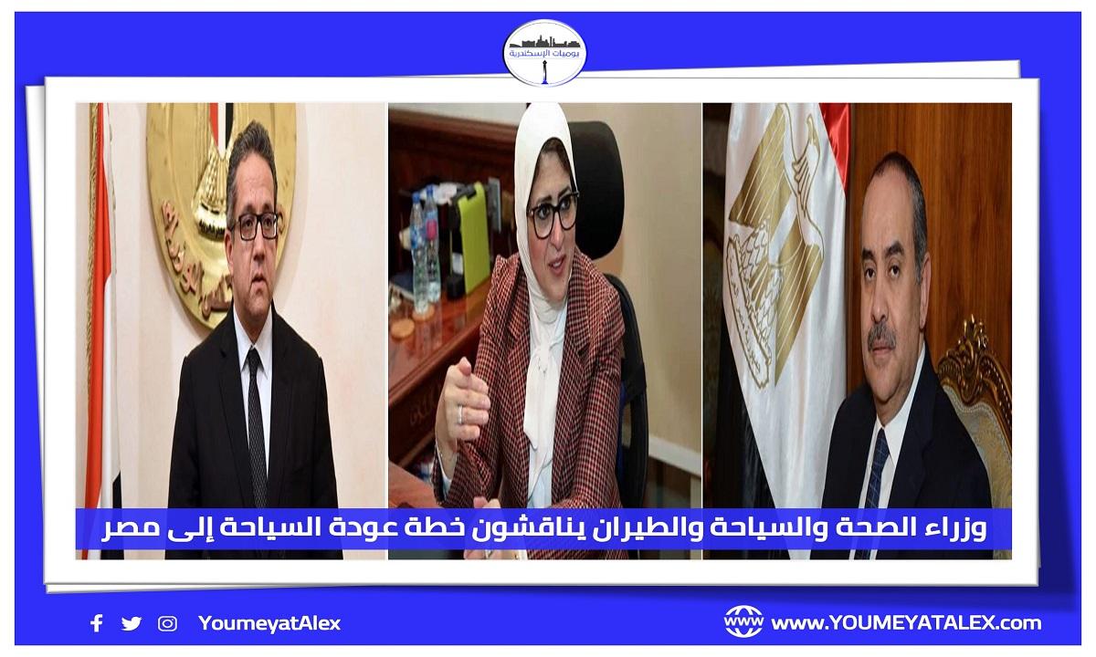 وزراء الصحة والسياحة والطيران يناقشون خطة عودة السياحة إلى مصر