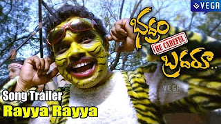 Bhadram Be Careful Brotheru Movie __ Rayya Rayya Video Song