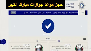 رابط حجز موعد جوازات مبارك الكبير