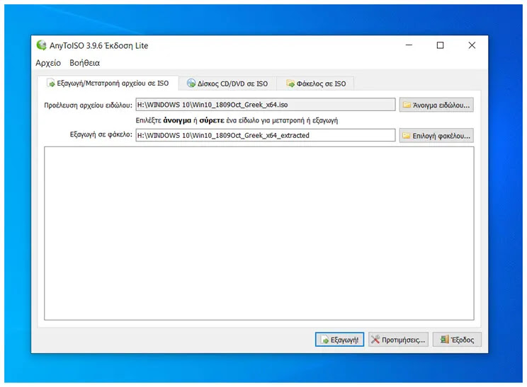 AnyToISO :  Άνοιγμα, εξαγωγή  και  μετατροπή αρχείων σε  μορφή  ISO