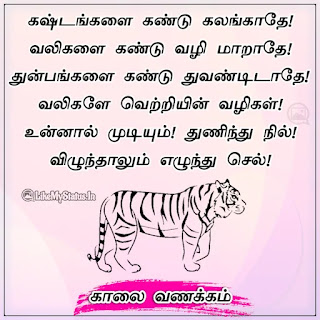 Good Morning Tamil Motivational Quote