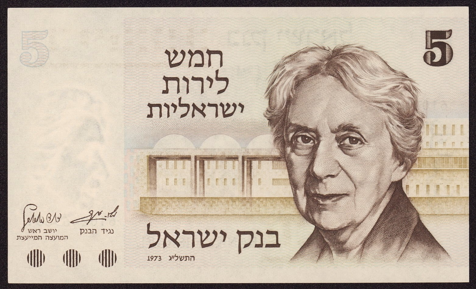 Israel currency notes 5 Lirot banknote 1973 Henrietta Szold