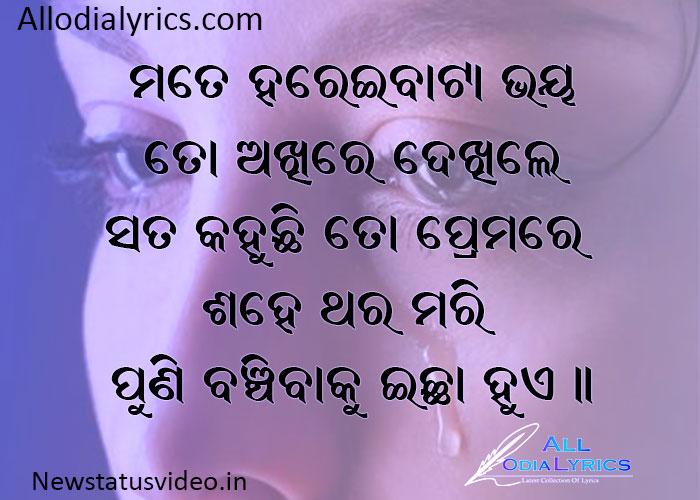 Odia Sayari Images