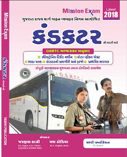 MISSION EXAM GSRTC BOOK BUY ONLINE
