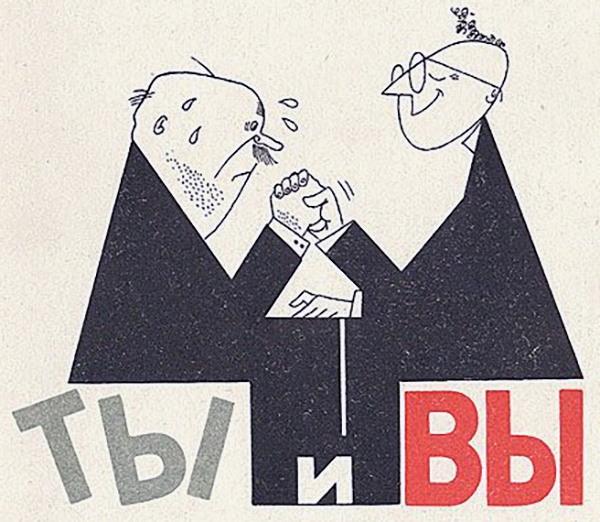 """Ты"" and ""Вы"". Fundamentals of Russian etiquette."
