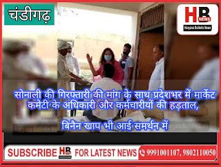 Haryana-Bulletin-News-Arrest-Sonali