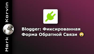 Blogger виджет форма связи 2019