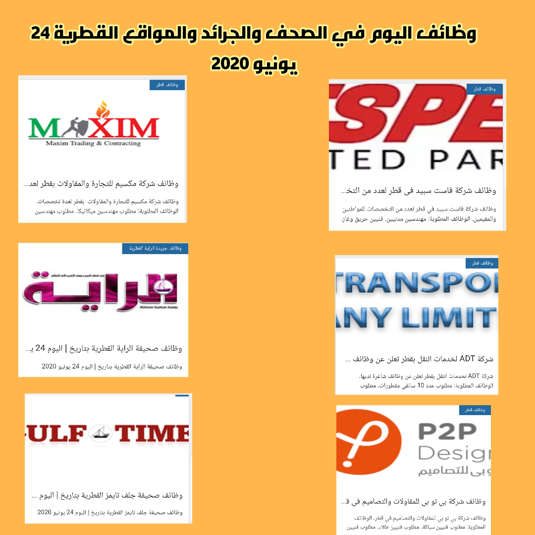 وظائف اليوم في الصحف والجرائد والمواقع القطرية 24 يونيو 2020