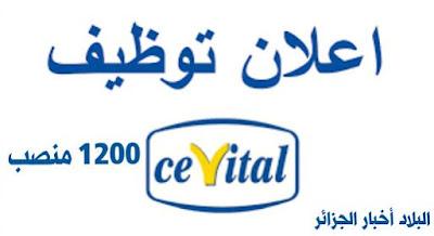 اعلان توظيف 1200منصب عمل في شركة سيفيتال2020