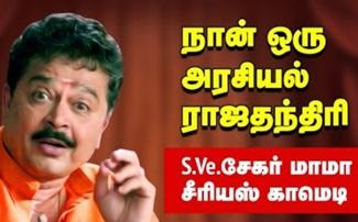 S.Ve. Sekhar Interview Comedy | Milk Pocket | Tamil Memes