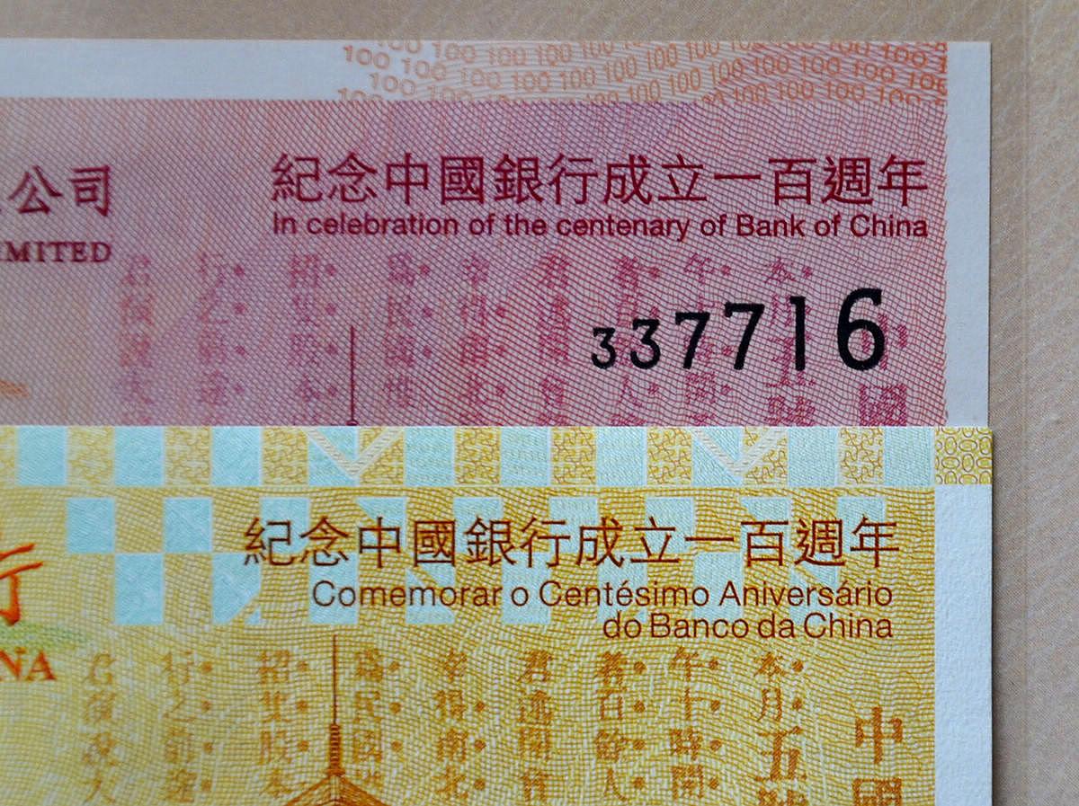 中銀紀念鈔專區