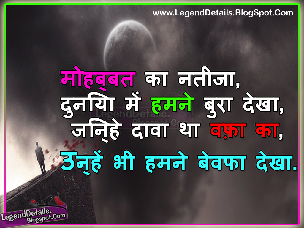 Heart Touching Love Quotes For My Girlfriend Heart Breaking Sad Shayari In Hindi For Her  Legendary Quotes