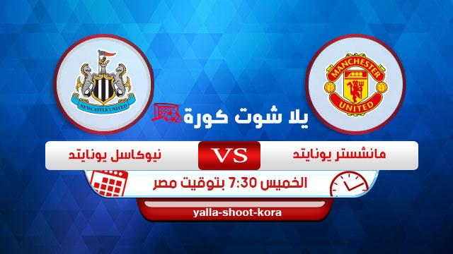 manchester-united-vs-newcastle-united-fc
