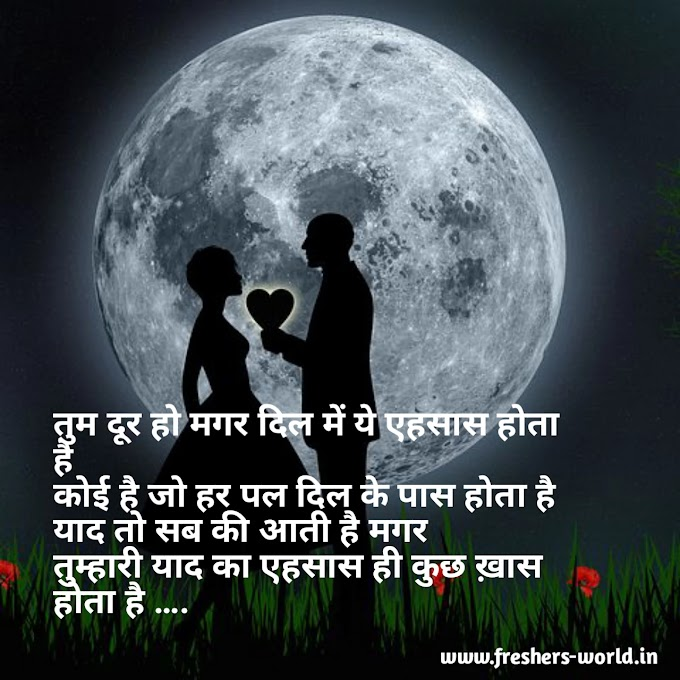 Hindi love shayari image ||hindi love shayari image download