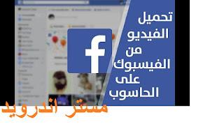 تحميل برنامج facebook video downloader تحميل الفيديو من الفيس بوك للكمبيوتر وللاندرويد وللايفون