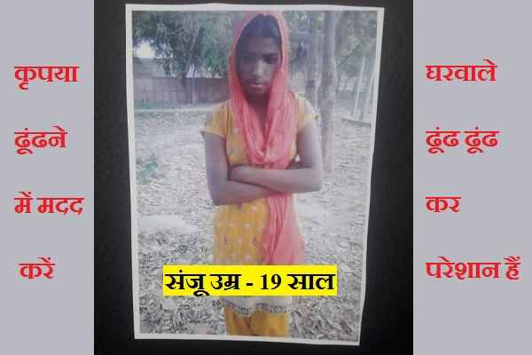 19-year-girl-sanju-missing-from-palwal-bus-stand-need-help