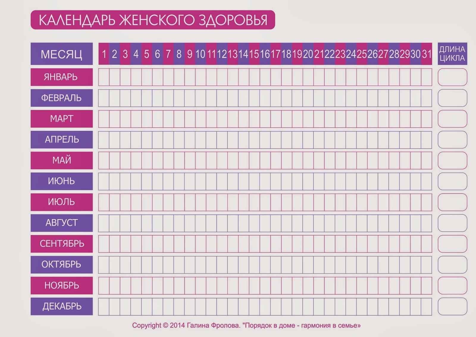 Программа для женщин ежемесячный индивидуальный календарь скачать