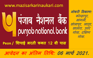 Punjab National Bank Recruitment 2020 For Peon Post Apply now