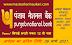 Punjab National Bank Recruitment 2021    PNB Recruitment 2021    पंजाब नेशनल बैंक 'शिपाई' भरती 2021