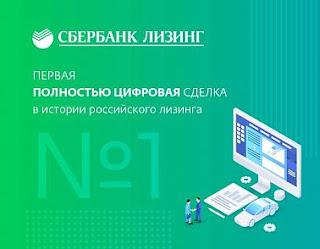 лизинг онлайн сбербанк