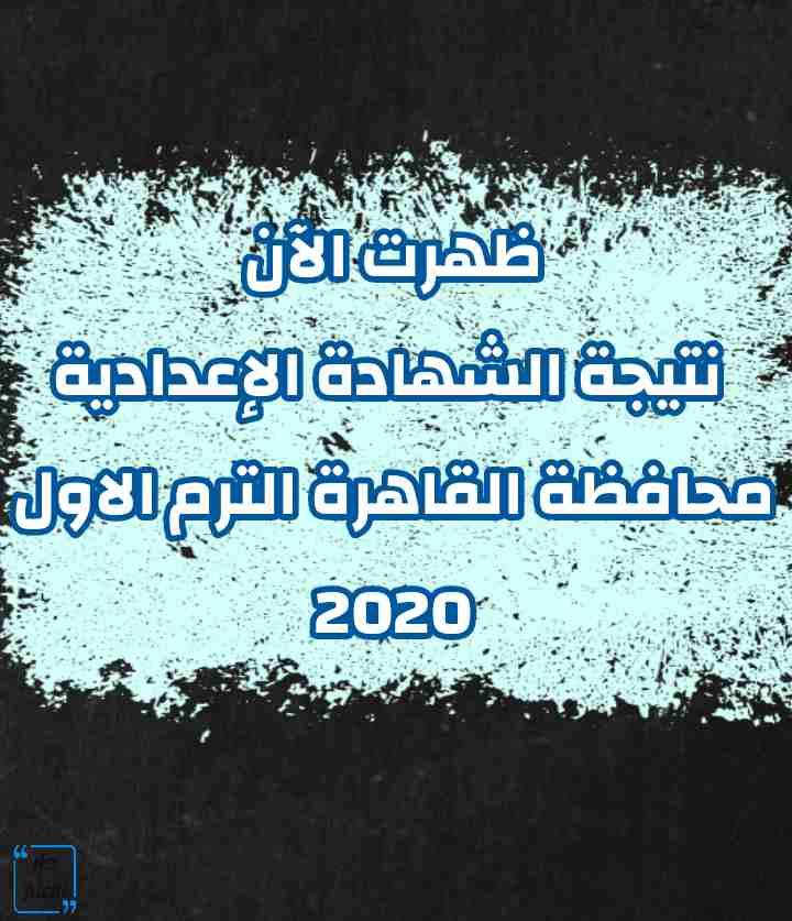 ظهرت الآن نتيجة الشهادة الاعدادية الترم الاول  بمحافظة القاهرة برقم الجلوس 2020