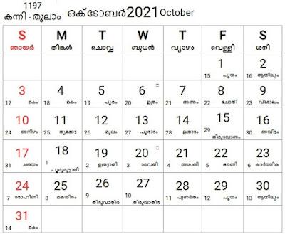 October 2021 Malayala Manorama Calendar