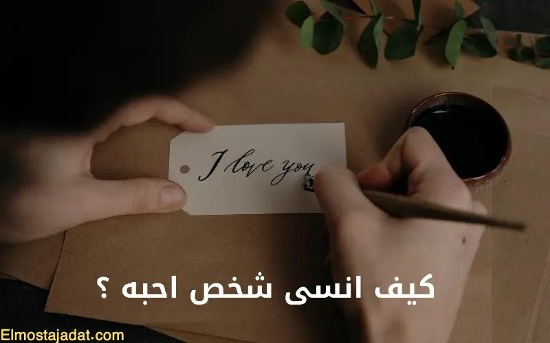 كيف انسى شخص احبه