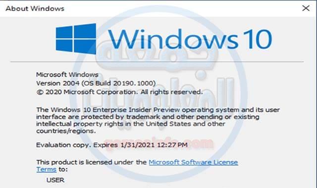 تحميل ويندوز 10 براند 2020 | Windows 10 Branded