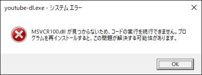 MSVCR100.dll が見つからないため、コードの実行を続行できません。