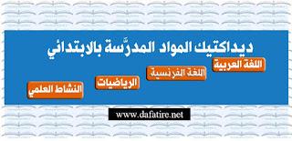 ديداكتيك المواد المدرَّسة بمستويات التعليم الابتدائي-اللغة العربية واللغة الفرنسية-الرياضيات والنشاط العلمي