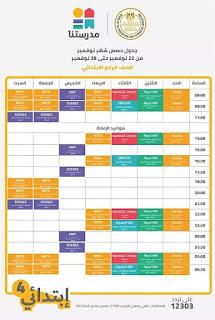 جدول حصص المرحلة الابتدائية على قناة مدرستنا الاسبوع السادس