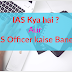 IAS kya hai, IAS kaise bane, IAS full form in hindi English