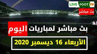 بث مباشر لمباريات اليوم : الأربعاء 16 ديسمبر 2020
