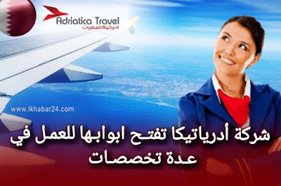 وظائف شركة أدرياتيكا للسفريات في قطر 2021