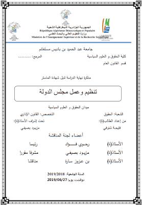 مذكرة ماستر: تنظيم وعمل مجلس الدولة PDF