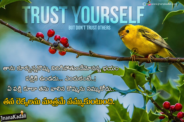 Self Motivational quotes and famous quotes about Self Motivational,Top Famous Telugu Inspiring and Motivational Thoughts for Your Life, jeevitha satyalu in Telugu, Daily most Useful Quotes, Inspiring and Motivational Quotes of Swami Vivekananda,Vivekannanda the great, the most encouraging, the most motivation, the most inspiring