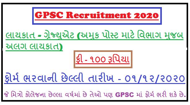 GPSC Recruitment 2020