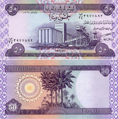 The Leading From 50 New Iraqi Dinar Banknote Represents An Image Grain Silo At Basrah Working Full Capacity Ability Can Off Load And